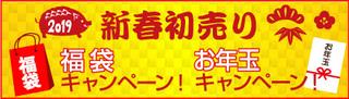 fukubukuro2019_topbn.jpg